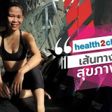 ฝึกสุขภาพใจ (Mental Health) ด้วยการออกกำลังกาย